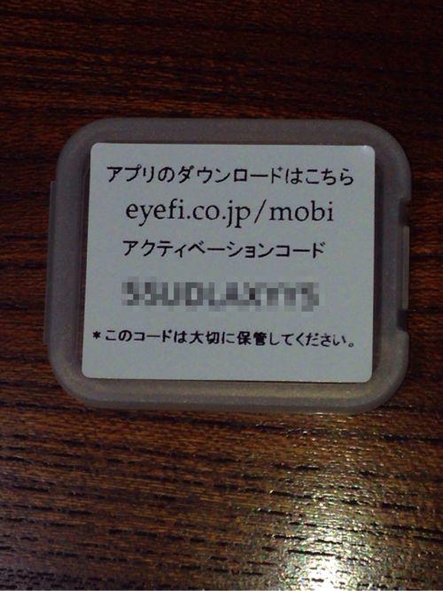 Eye-fi mobiアクティベーションコード